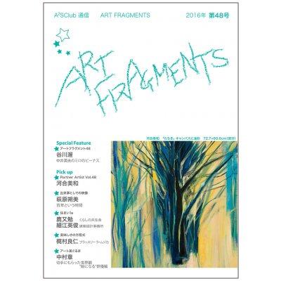 アートフラグメント48号