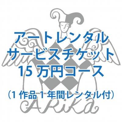 アートレンタル サービスチケット 15万円コース (1作品1年間レンタル付 作品ラインナップの中から1点選べます)