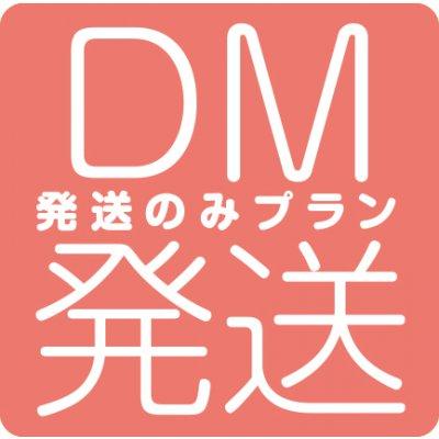 ゆうメール(発送のみプラン) 【100通分】