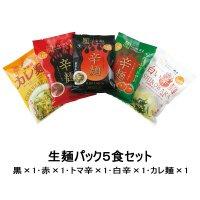 桝元 ラーメン通販 「元祖辛麺 桝元 黒×1袋 赤×1袋 白×1袋 緑×1袋 黄×1袋」 計:5食入り
