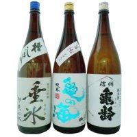 長野県の地酒セット(明鏡止水、亀の海、信州亀齢)