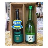 ギフト(人気の日本酒720ml×2)