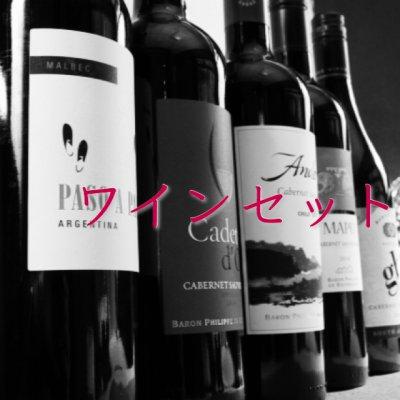 ワイン・紹興酒セット