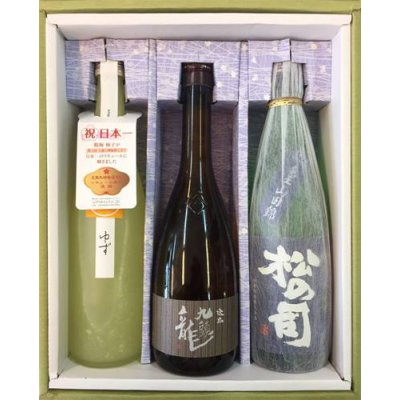 果実のお酒・地酒セット(ゆず酒720ml 日本酒720ml×2)
