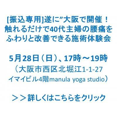 [振込専用]触れるだけで40代主婦の腰痛を改善するキネシオロジー「大阪開催」5/28(日)講座体験会【タッチフォーヘルス】TFH 腰痛をふわりと解放するので先着12名様限定です!