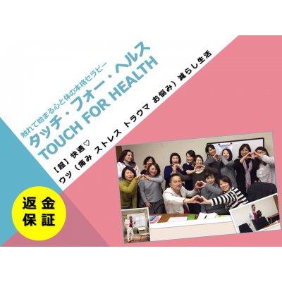 人間関係に悩むあなたのストレスを開放!「熊本開催」60分間の個人カウンセリング&施術をご紹介のイメージその3