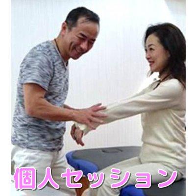 触れるだけで肩痛が消える!60分間の個人カウンセリング&施術「大阪・名古屋・東京・福岡開催」先行予約チケット
