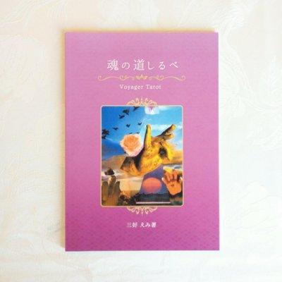 魂の道しるべ 〜三好えみ オリジナル解説書〜