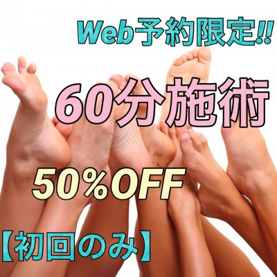 《Web限定!》足圧深層リンパセラピー体験チケット60分《初回限定》