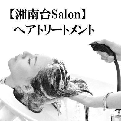 【湘南台Salon&出張】ヘアトリートメント(60分)