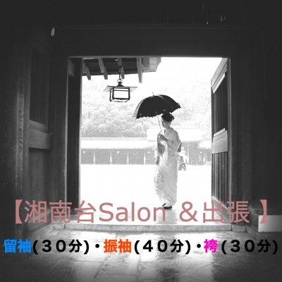 【湘南台Salon &出張 】留袖(30分)・振袖(40分)・袴(30分)