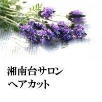 【湘南台Salon&出張】ヘアカット(60分)