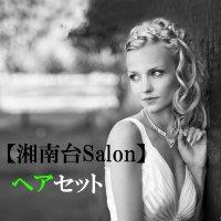 【湘南台Salon&出張】ヘアセット(30分)