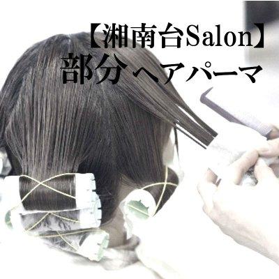 【湘南台Salon&出張】部分ヘアパーマ(90分)