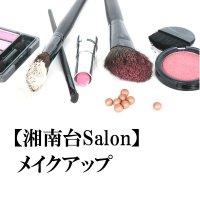 【湘南台Salon&出張】メイクアップ(30分)