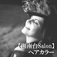【湘南台Salon&出張】ヘアカラー(90分)