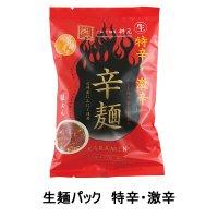 辛麺屋 桝元 ラーメン通販 「元祖辛麺 桝元  赤×5袋」 計:5食入り