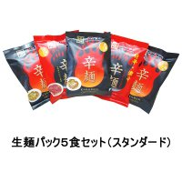 桝元 ラーメン通販 「元祖辛麺 桝元 黒×3袋 赤×2袋」 計:5食入り