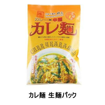 辛麺屋 桝元 ラーメン通販 「元祖辛麺 桝元  カレー×5袋」 計:5食入り