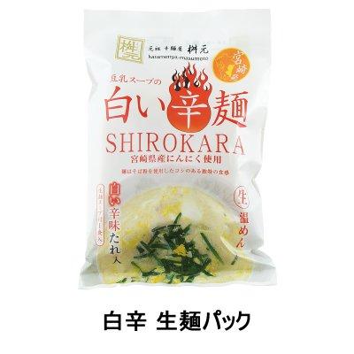 辛麺屋 桝元 ラーメン通販 「元祖辛麺 桝元  白×5袋」 計:5食入り