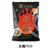 辛麺屋 桝元 ラーメン通販 「元祖辛麺 桝元 黒×5袋」 計:5食入り