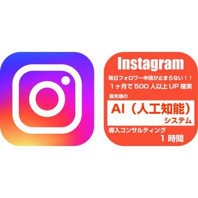 【事業者向け 新規顧客さま獲得ツール】Instagramフォロワー増大 AI=人工知能 メソッド