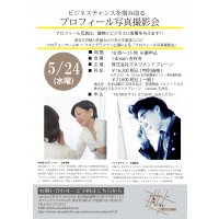 【最強プロフィール写真撮影会】(Special Price)