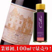 送料無料【7019】(フランス)シャトー オーブリオン (赤) [1999] 100ml瓶 ≪量り売り≫
