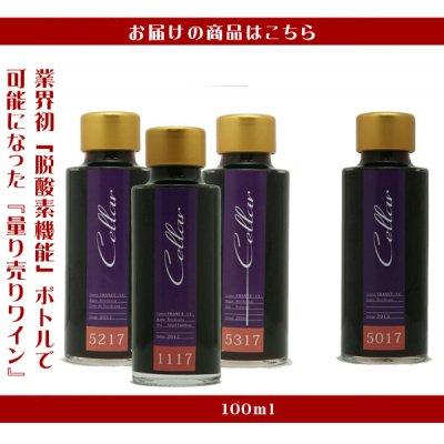 【SB3714】メルロー種・プチワインセット(100ml×4本)<セット内容>【52】 シャトー ロック・ル・メイ...