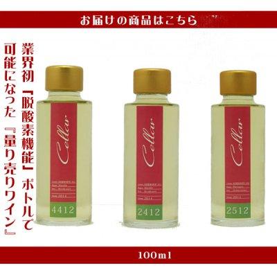 【SB4113】リースリング種・プチワインセット(100ml×3本)<セット内容>【44】シュテッフェン アウス...