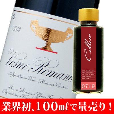 【0719】(フランス)ドメーヌ・グロ ヴォーヌ・ロマネ (赤) [2013] 100ml瓶 ≪量り売り≫の画像1