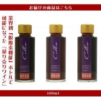 送料無料【SF0113】メドック・5大シャトー プチワインセット(100ml×3...