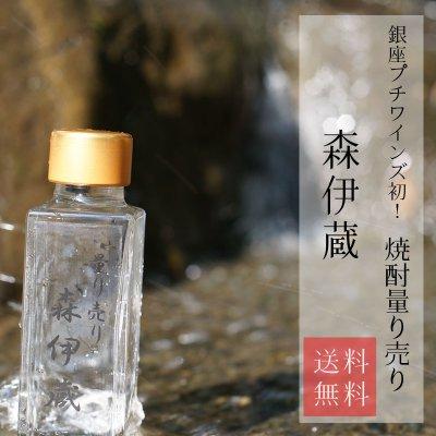 [銀座プチワインズ初!焼酎量り売り] 森伊蔵 父の日 プチボトルの画像1