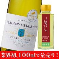 【4613】(フランス)リュニー マコンヴィラージュ (白) [2014] 100ml瓶 ≪量り売り≫