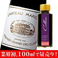 送料無料【6918】(フランス)シャトー マルゴー (赤) [2004] 100ml瓶 ≪量り売り≫