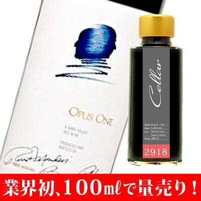 送料無料【2918】(アメリカ)オーパス・ワン (赤) [2012] 100ml瓶 ≪量り売り≫