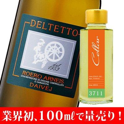 【3711】(イタリア)デルテット ロエロアルネイス ダイヴェイ (白)[2015] 100ml瓶 ≪量り売り≫