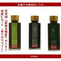 送料無料【SW2613】『ニューワールド』プチワインセット(100ml×3本)<セット内容>【55】 スピアー 【...