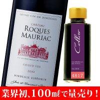 【4817】(フランス)シャトー・ロック・モリアック (赤)[2010] 100ml瓶 ≪量り売り≫