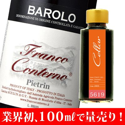 【5619】(イタリア)フランココンテルノ バローロ・ピエトリン[2009] 100ml瓶  (赤)≪量り売り≫