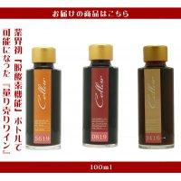 【SB3313】赤ワイン「基本の品種」セット(100ml×3本)<セット内容>【56】バローロ ピエトリン【8】ペルナンヴェルジュレス【34】オルミガス(各1本)