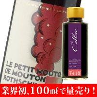 【7418】(フランス)ル・プティ・ムートン・ド・ムートンロートシルト (赤) [1996] 100ml瓶 ≪量り売り≫