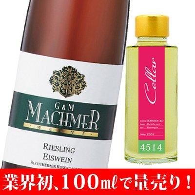 【4514】(ドイツ)G&Mマハマー・ベヒトハイマー・ローゼンガルテンリースリング アイスヴァイン (...