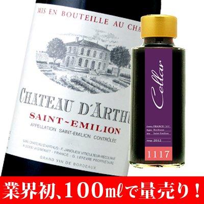 【1117】(フランス)シャトー・ダルテュス (赤)[2012] 100ml瓶 ≪量り売り≫