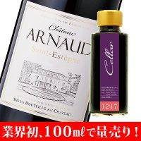 送料無料【1217】(フランス)シャトー・アルノー (赤)[2011] 100ml瓶 ≪量...