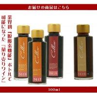 【SB3314】赤ワイン「基本の品種」セット(100ml×4本)<セット内容>【56】バローロ ピエトリン【8】ペ...