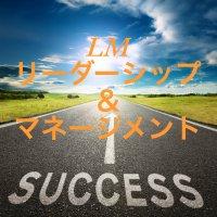【店頭払いのみ】2月27日(木) 新潟LM (リーダーシップ&マネージメント)