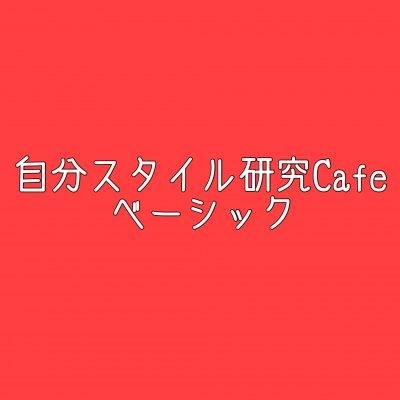 『お洒落迷子、集まれ~!』お洒落の土台を整える 自分スタイル研究Cafeベーシック