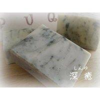 ハーブエキス石鹸「深癒(しんゆ)」不要なものを取り除く「くちゃ」配合