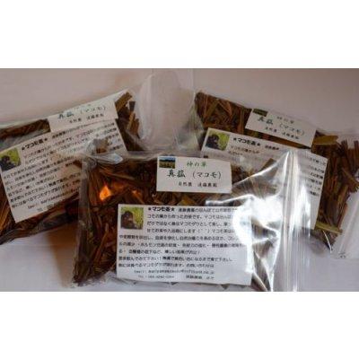 【最強デトックス茶‼︎】『自然栽培のマコモ茶』1,5ℓ〜2ℓを約7〜10回分の画像1